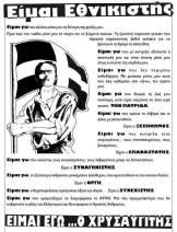 Είμαι εθνικιστής Είμαι εγώ ο χρυσαυγίτης. Απολύτως ναζιστική αφίσα της Χρυσής Αυγής από τη δεκαετία του 1990
