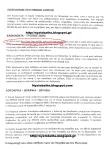 [Χρυσή Αυγή] – Εσωτερικό έγγραφο Πιστεύουμε στο εθνικό κράτος + Καθήκοντα – Τρόπς ζωής + Λειτουργία – Ιεραρχία – Οργανα [201x] –XA2