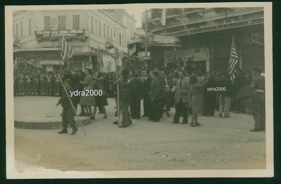 Αθήνα, 12 Οκτωβρίου 1944, Μητροπόλεως & Ευαγγελιστρίας, η μέρα της απελευθέρωσης από τους Γερμανούς