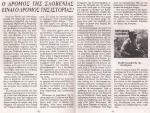 1991-07-ΙΟΥΛ-ΧΡΥΣΗ ΑΥΓΗ-ΤΧ#064-ΣΕΛ-42+43 – Ο δρόμος της Σλοβενίας είναι ο δρόμος της Ιστορίας! – slovenia1+slovenia2