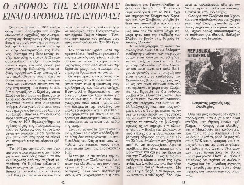 Περιοδικό Χρυσή Αυγή, τχ#64, Ιούλιος 1991, 'Ο δρόμος της Σλοβενίας είναι ο δρόμος της Ιστορίας!'. Η υποστήριξη προς τους Σλοβένους και τους Κροάτες δείχνει ότι ο (ναζιστικός) βήχας δεν κρύβεται. Απόσπασμα: «Βλέπουμε με συμπάθεια την τιτάνια μάχη των Σλοβένων και Κροατών για ελευθερία όχι μόνο γιατί έχουν μαζί τους τα δίκαια της Ιστορίας, αλλά γιατί πιστεύουμε ακόμη ότι μακροπρόθεσμα η αποδυνάμωση της Γιουγκοσλαβίας ωφελεί την Πατρίδα μας». Τρικυμία εν κρανίω, δεν ξέρουν τι τους γίνεται, κυριολεκτικά.