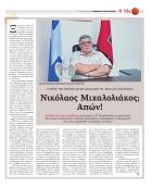 Εφημερίδα των Συντακτών, Σάββατο 04/04/2015, σελίδα 15.