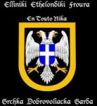 [Ελληνική Εθελοντική Φρουρά] – Σρεμπρένιτσα Βοσνία Ερζεγοβίνη – Φορετό Insignia Σήμα –Bosnia