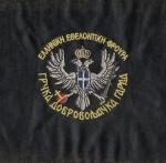[Ελληνική Εθελοντική Φρουρά] – Φορετό Insignia Σήμα χωρίς Ηλιο Βεργίνας – Εθελοντές Ελληνες στον πόλεμο της Βοσνίας[1995]