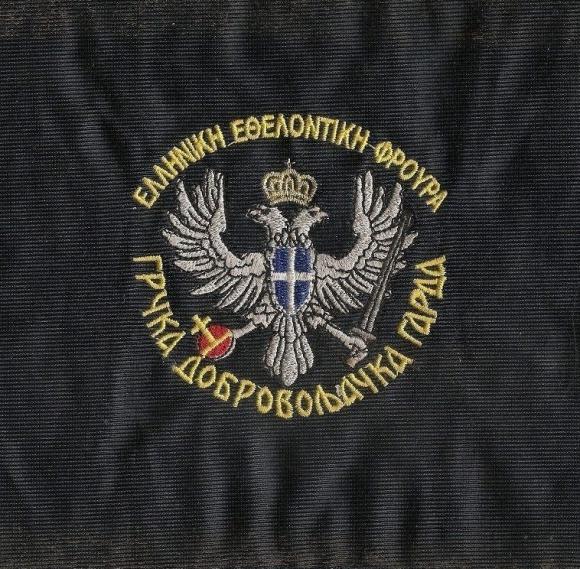 Insignia-σουβενίρ από τις ηρωικές μέρες στη Βοσνία: Το φορετό σήμα της ΕΕΦ, χωρίς τον αποτυχημένο ήλιο της Βεργίνας.