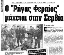 Aδέσμευτος Tύπος, 14/04/1994, Ο Ρήγας Φεραίος μάχεται στη Βοσνία, Σταύρος Βιτάλης και 'Eπιτροπή στήριξης Eλλήνων εθελοντών Mαχητών Δημοκρατίας της Σέρπσκα και Kράινα'.
