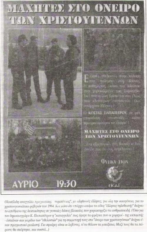 Η αφίσα της εκπομπής, από το βιβλίο 'Σρεμπρένιτσα, Το μεγαλύτερο έγκλημα του πολιτισμένου κόσμου στην Ευρώπη μετά τον Δεύτερο Παγκόσμιο Πόλεμο', της Ομάδας Carthago, εκδόσεις Αντισχολείο, Αθήνα, 1999. Το βιβλίο αυτό είναι απαραίτητο για όποιον/α τυχόν θελήσει να εμβαθύνει στα γεγονότα της Γιουγκοσλαβίας της δεκαετίας του 1990. Εξαιρετικά εύστοχο και το σχόλιο της Ομάδας Carthago ('Ομάδα ακτιβιστών με κακές προθέσεις ενάντια στον εθνικό κορμό', όπως γράφουν) κάτω από την αφίσα.