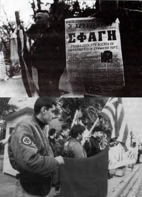 1994, Αθήνα, Πρεσβεία Σερβίας, Διαδηλώσεις της Χρυσής Αυγής υπέρ των Σέρβων. Στην επάνω φωτογραφία διακρίνεται και ένα χαρακτηριστικό πρωτοσέλιδο της εφημερίδας τους με τίτλο: «Σφαγή ετοιμάζουν στη Βοσνία»