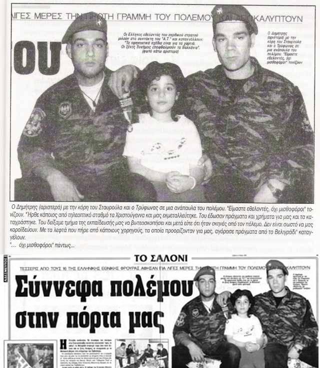 Αδέσμευτος Τύπος, 06/05/1995. Σύννεφα πολέμου στην πόρτα μας, Την ώρα που ο Μλάντιτς είχε δώσει διαταγή στον διοικητή τους Μπάγιαγκιτς να συγκεντρώσει και να συντηρήσει τις μπουλντόζες που θα χρειάζονταν όλες για να ανοιχτούν οι μαζικοί τάφοι, τέσσερις από τους 16 της Ελληνικής Εθελοντικής Φρουράς ΕΕΦ, «τέσσερα παλικάρια εθελοντές στρατιώτες στη Βοσνία άφησαν για λίγες μέρες την πρώτη γραμμή του πολέμου και ήρθαν στην Αθήνα για μια ολιγοήμερη άδεια». Εξυμνητική συνέντευξη (φόρεσαν και τα στρατιωτικά τους, πριν συναντήσουν τον δημοσιογράφο) από τους 'αξιωματικούς' της ΕΕΦ Ζαβιτσάνο Δημήτρη και Βασιλειάδη Τρύφωνα. Μια όμορφη πινελιά, η καταγγελία τους πως «Ηρθε κάποιος από τηλεοπτικό σταθμό τα Χριστούγεννα και μας εκμεταλλεύτηκε [...] Δεν είναι σωστό να μας κοροϊδεύουν. Με τα λεφτά που πήρε ο Παπαπέτρου από τους χορηγούς, τα οποία προορίζονταν για εμάς, αγόρασε πράγματα από το Βελιγράδι». Μα τι να τα κάνεις τα λεφτά και τα δώρα όταν τα κίνητρά σου είναι αγνά και 'ιδεολογικά' και μόνο, έτσι δεν είναι;;;