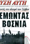 1995-07-02-Χρυσή Αυγή-ΤΧ#110-ΣΕΛ-01 – Εξώφυλλο – Πολεμώντας στη Βοσνία Ανάμεσά τους και μέλη της ΧΑ – Σρεμπρένιτσα –2lkaek2