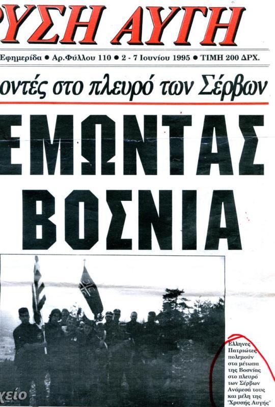 Πρωτοσέλιδο εφημερίδας Χρυσή Αυγή, 02/07/1995, τχ #110, Πολεμώντας στη Βοσνία, Εθελοντές στο πλευρό των Σέρβων.