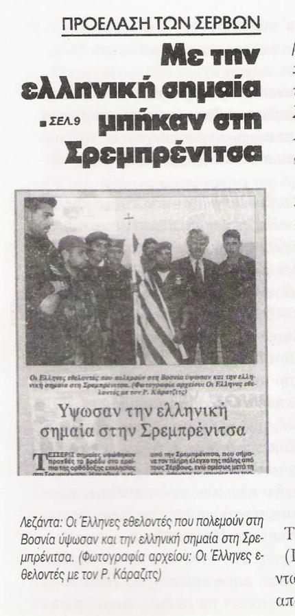 Το κλασικό δημοσίευμα της εφημερίδας Εθνος, δύο μέρες μετά την κατάληψη της Σρεμπρένιτσα, με την φωτογραφία αρχείου από την βράβευση τεσσάρων μελών της ΕΕΦ στο Πάλε, τρεις μήνες πριν, το Πάσχα του 1995. Ολοι νομίζουν ότι η φωτογραφία είναι κατά (ή λίγο μετά) την κατάληψη της πόλης. Λάθος, είναι από τρεις μήνες πριν.