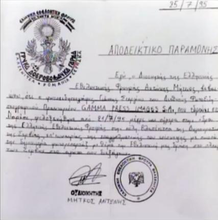 Ενα έγγραφο από το αρχείο της ΕΕΦ. Μπορεί να είναι χειρόγραφο (και που να βρει κανείς ελληνική γραφομηχανή στην εμπόλεμη πρώην Γιουγκοσλαβία), όμως διακρίνονται καθαρά και το λογότυπο της ΕΕΦ στο χαρτί που χρησιμοποιούσαν για την έκδοση εγγράφων, αλλά και η ειδική σφραγίδα της ΕΕΦ και η υπογραφή του διοικητή Μήτκου.