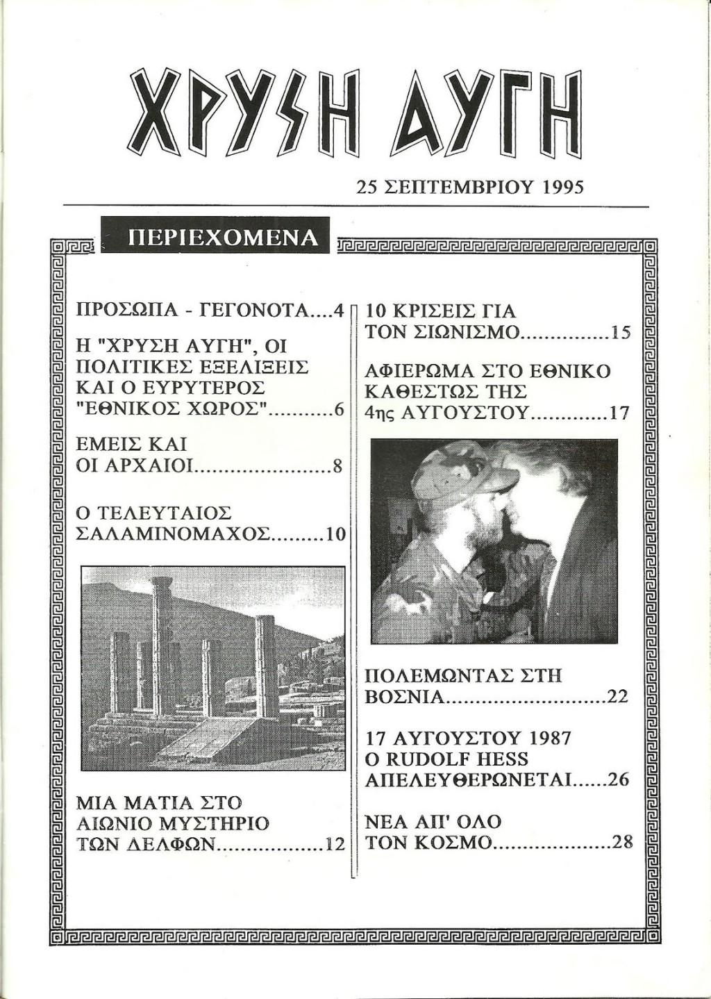 ΔΚ, Πολεμώντας στη Βοσνία, Περιοδικό Χρυσή Αυγή, τχ#088, Σεπτέμβριος 1995, σ. 2, Περιεχόμενα