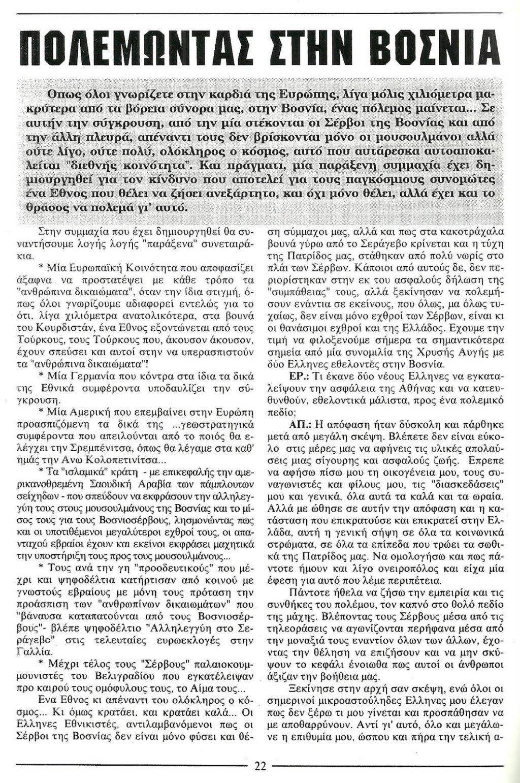 ΔΚ, Πολεμώντας στη Βοσνία, Περιοδικό Χρυσή Αυγή, τχ#088, Σεπτέμβριος 1995, σ. 22