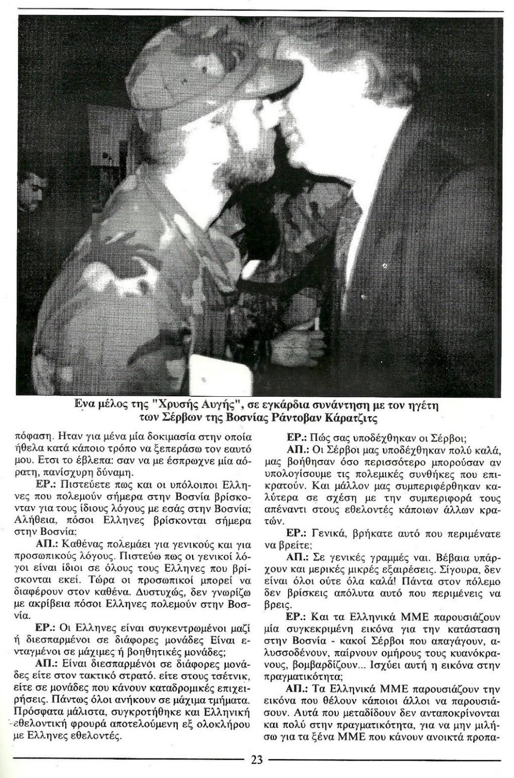 ΔΚ, Πολεμώντας στη Βοσνία, Περιοδικό Χρυσή Αυγή, τχ#088, Σεπτέμβριος 1995, σ. 23