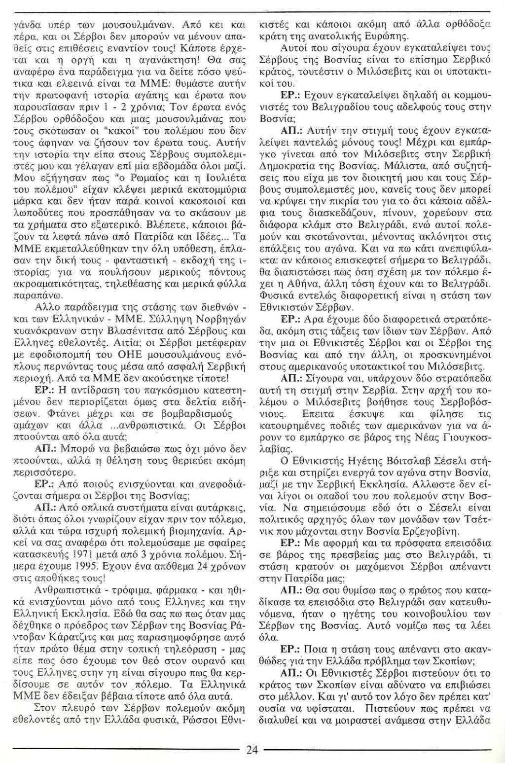 ΔΚ, Πολεμώντας στη Βοσνία, Περιοδικό Χρυσή Αυγή, τχ#088, Σεπτέμβριος 1995, σ. 24