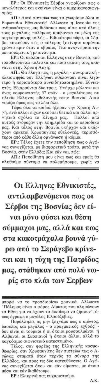 ΔΚ, Πολεμώντας στη Βοσνία, Περιοδικό ΧΑ, τχ#088, Σεπτέμβριος 1995, σσ. 22-25