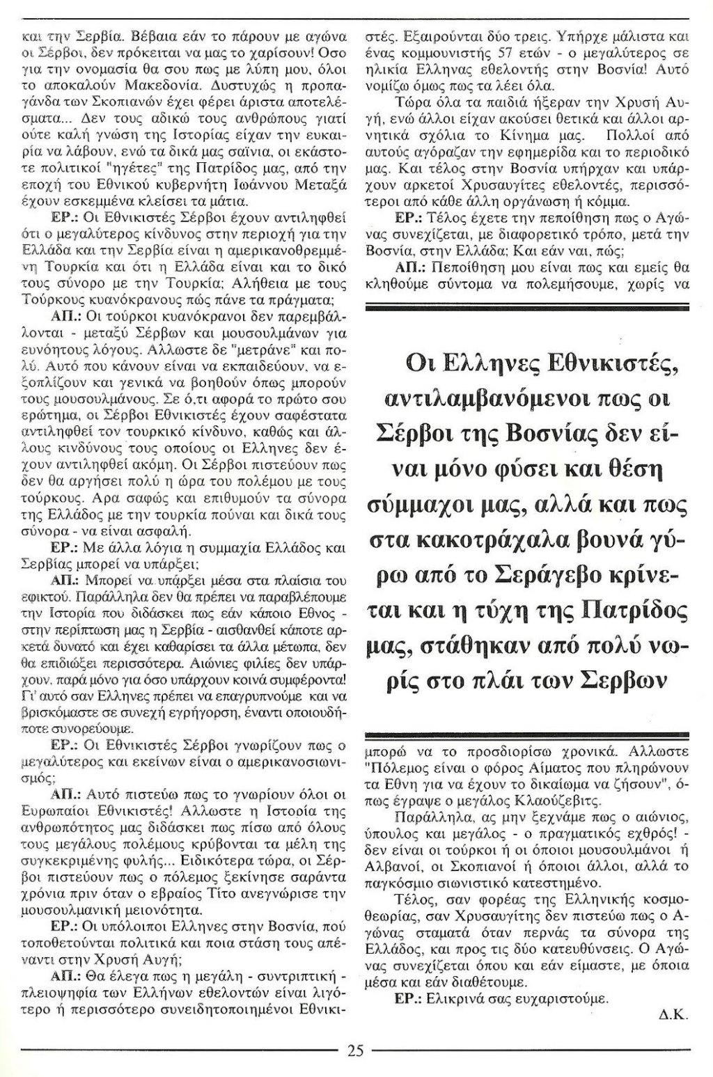 ΔΚ, Πολεμώντας στη Βοσνία, Περιοδικό Χρυσή Αυγή, τχ#088, Σεπτέμβριος 1995, σ. 25