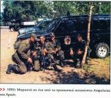 Μαζί με άλλους, μπροστά σε ένα από τα προσωπικά αυτοκίνητα Ασφαλείας του Αρκάν: Σαράφης Αγησίλαος, ψευδώνυμο 'Αρης', γεννημένος το 1970, κάτοικος Νέας Σμύρνης, μέλος της ΕΕΦ.