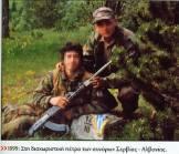 Σε αποστολή στα σύνορα Σερβίας-Αλβανίας: Σαράφης Αγησίλαος, ψευδώνυμο 'Αρης', γεννημένος το 1970, κάτοικος Νέας Σμύρνης, μέλος της ΕΕΦ.