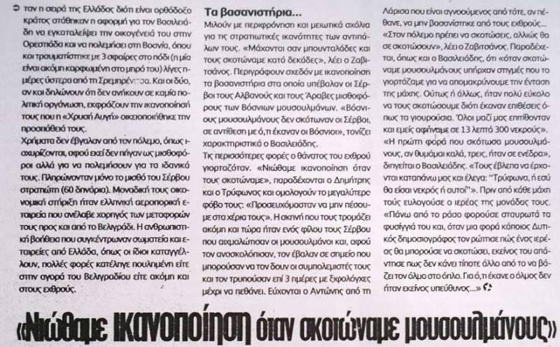 «Νιώθουμε ικανοποίηση που η Χρυσή Αυγή οικειοποιήθηκε την προσπάθειά μας»: Τρύφωνας Βασιλειάδης (υποδιοικητής της ΕΕΦ) και Δημήτρης Ζαβιτσάνος (αρχιλοχίας της ΕΕΦ), σε από κοινού δήλωση