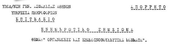 Απόρρητη έκθεση της Ασφάλειας, 1983 - Πως φακέλωναν κόμματα και εξωκοινοβουλευτικές οργανώσεις (1/6)