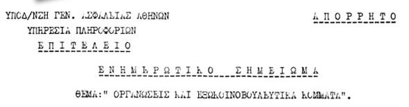 Από τη πρώτη σελίδα. Υποδιεύθυνση Γενικής Ασφάλειας Αθηνών, Υπηρεσία Πληροφοριών