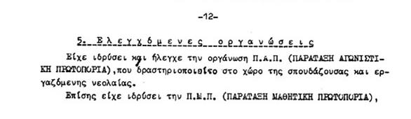 Απόρρητη έκθεση της Ασφάλειας, 1983 - Πως φακέλωναν κόμματα και εξωκοινοβουλευτικές οργανώσεις (2/6)