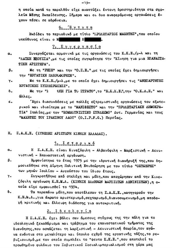Απόρρητη έκθεση της Ασφάλειας, 1983 - Πως φακέλωναν κόμματα και εξωκοινοβουλευτικές οργανώσεις (3/6)