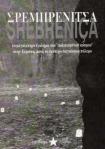 Το εξώφυλλο από την έκδοση της Ομάδας Carthago, Σρεμπρένιτσα, Το μεγαλύτερο έγκλημα του πολιτισμένου κόσμου στην Ευρώπη μετά τον Δεύτερο Παγκόσμιο Πόλεμο, εκδόσεις Αντισχολείο, Αθήνα, 1999