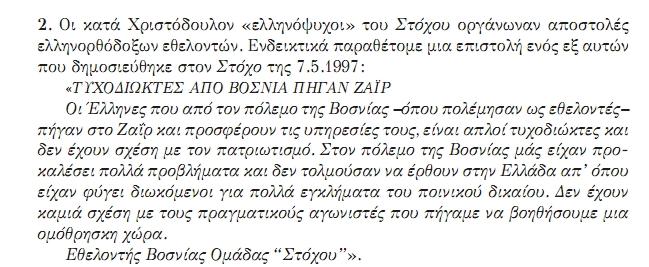 ΣτόΚος, 07/05/1997. Μια επιστολή ενός εξ αυτών, με υπογραφή, παρακαλώ, 'Εθελοντής Βοσνίας Ομάδας Στόχου', καρφώνει και καταγγέλλει τους πρώην συμμαχητές του μισθοφόρους ως εγκληματίες του κοινού ποινικού δικαίου (!!!) ανάμεσά τους. Η φωτοτυπία από το βιβλίο του Μανώλη Βασιλάκη, Η μάστιγα του Θεού, Ο «Ορθόδοξος Αξονας» και ο «θρησκευτικός πόλεμος» του Χριστόδουλου εκδόσεις Γνώσεις, Αθήνα, 2006, σ. 272