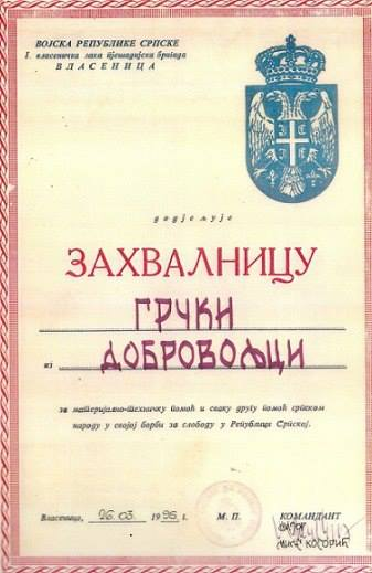 Τιμητικό δίπλωμα της Σερβοβοσνιακής Δημοκρατίας σε Ελληνες εθελοντές, πριν την ανθρωποσφαγή της Σρεμπρένιτσα