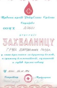 Κι άλλο τιμητικό δίπλωμα της Σερβοβοσνιακής Δημοκρατίας σε Ελληνες εθελοντές, μετά την ανθρωποσφαγή της Σρεμπρένιτσα. Χειρόγραφο αυτή τη φορά.