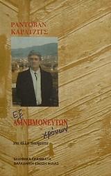 Ποίηση από τον Ράντοβαν Κάρατζιτς. Οπως είχαν δηλώσει άνθρωποι που τον γνώριζαν, στα νιάτα του, προκειμένου να μπει και να φανεί ισότιμος στις παρέες διανοουμένων της Γιουγκοσλαβίας, ανάλογα με το κοινό του, κάθε φορά παρουσιαζόταν και σαν κάτι άλλο -εντυπωσιακό 'άλλο', πάντοτε. Οταν ήθελε να μπει στους κύκλους των ποιητών έγραφε ποιήματα στο στυλ που ήταν της μόδας εκείνη την εποχή. Οταν ήθελε να τον δεχτούν οι σκηνοθέτες και οι δημιουργοί ταινιών, εμφανιζόταν σαν οπαδός του συγκεκριμένου στυλ κινηματογράφου που είχε πέραση τότε. Κι όταν κατέληξε να είναι στόχος του να καταξιωθεί σαν ψυχίατρος, απλά αντέγραψε τους άλλους ψυχίατρους.
