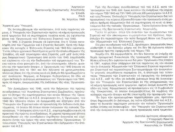 British Military Mission, Επιστολή προς Υπουργό Στρατιωτικών Πέτρος Μαυρομιχάλης για προαγωγές αξιωματικών, 09/04/1946. Ελληνική μετάφραση.