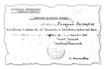 Εντολή Υπουργού Μπέη Μαυρομιχάλη. Διά τον Παναγιώτη Κατσαρέα. Επιτρέπεται η είσοδος εις το υπουργείον δι' οιανδήποτε ημέραν και ώραν. Αθήναι τη 10 Απριλίου 1946.  Ο διαβόητος χίτης της Λακωνίας δρούσε με την υλική, ηθική και πολιτική κάλυψη του υπουργού Στρατιωτικών Μπέη Μαυρομιχάλη. Δολοφονούσε όποιον ήθελε -μέχρι και σε ομαδικές εκτελέσεις. Οταν τον εξόντωσαν, πάνω του βρέθηκε αυτό το υπηρεσιακό σημείωμα.
