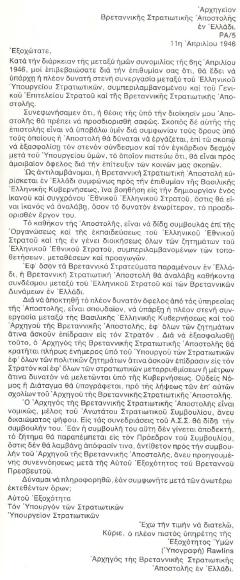 British Military Mission, Επιστολή προς υπουργό Στρατιωτικών Πέτρο Μαυρομιχάλη για όρους στη λήψη αποφάσεων, 11/04/1946. Ελληνική μετάφραση.