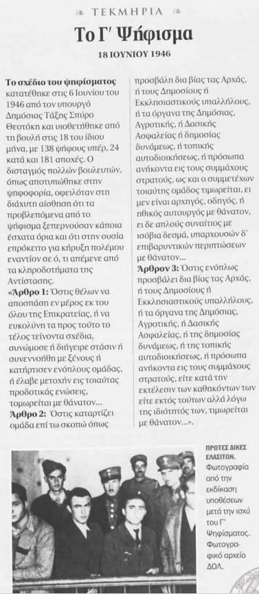 Σπύρος Θεοτόκης, υπουργός Δημοσίας Τάξεως σε Κυβέρνηση Κωνσταντίνου Τσαλδάρη, Γ' Ψήφισμα. Πρώτες δίκες ΕΛΑΣιτών.