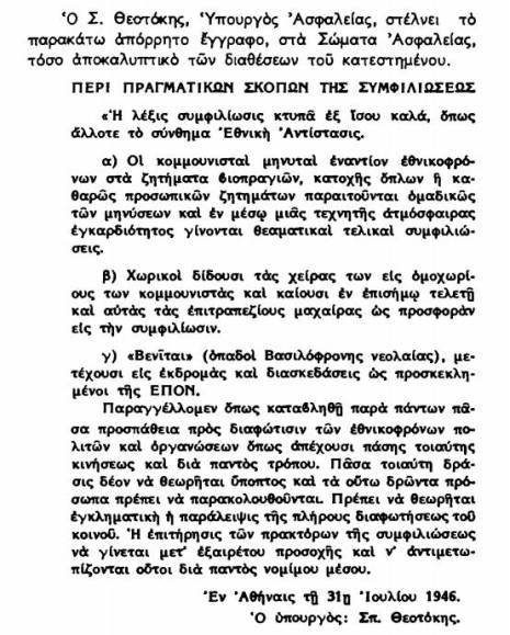 Σπύρος Θεοτόκης, Περί πραγματικών σκοπών της συμφιλιώσεως, 31/07/1946