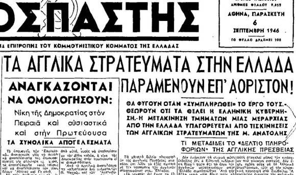 1946-09-06-ΡΙΖΟΣ - τα αγγλικά στρατεύματα στην Ελλάδα παραμένουν επ' αόριστον - Crop