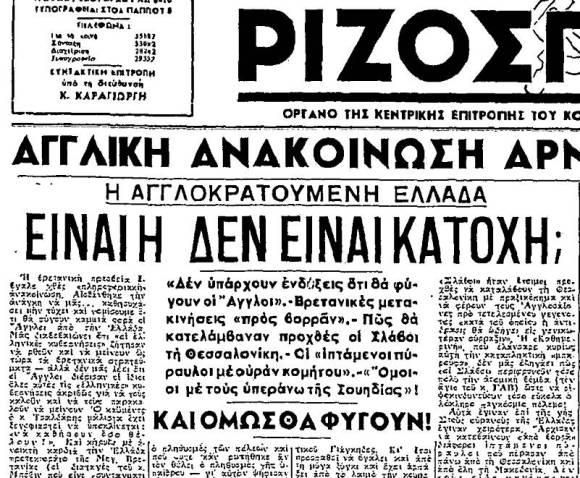1946-09-07-ΡΙΖΟΣ - Η αγγλοκρατούμενη Ελλάδα Είναι ή δεν είναι κατοχή;;; - Crop