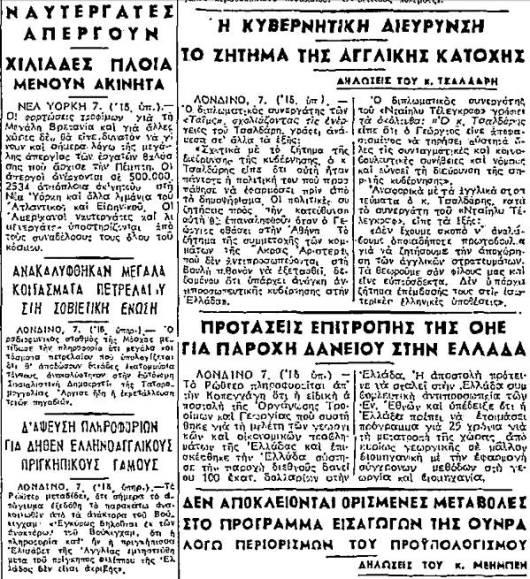 1946-09-08-ΡΙΖΟΣ-ΣΕΛ-04 - Δηλώσεις Τσαλδάρη για ζήτημα Αγγλικής κατοχής + Διάψευση αρραβών Ελισάβετ + Φιλίππου - Crop