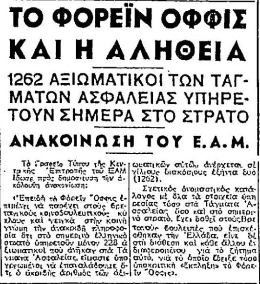 1946-10-31-ΡΙΖΟΣ-ΣΕΛ-01 - Ανακοίνωση του ΕΑΜ 1262 αξιωματικοί των Ταγμάτων Ασφαλείας υπηρετούν σήμερα στον στρατό - Crop