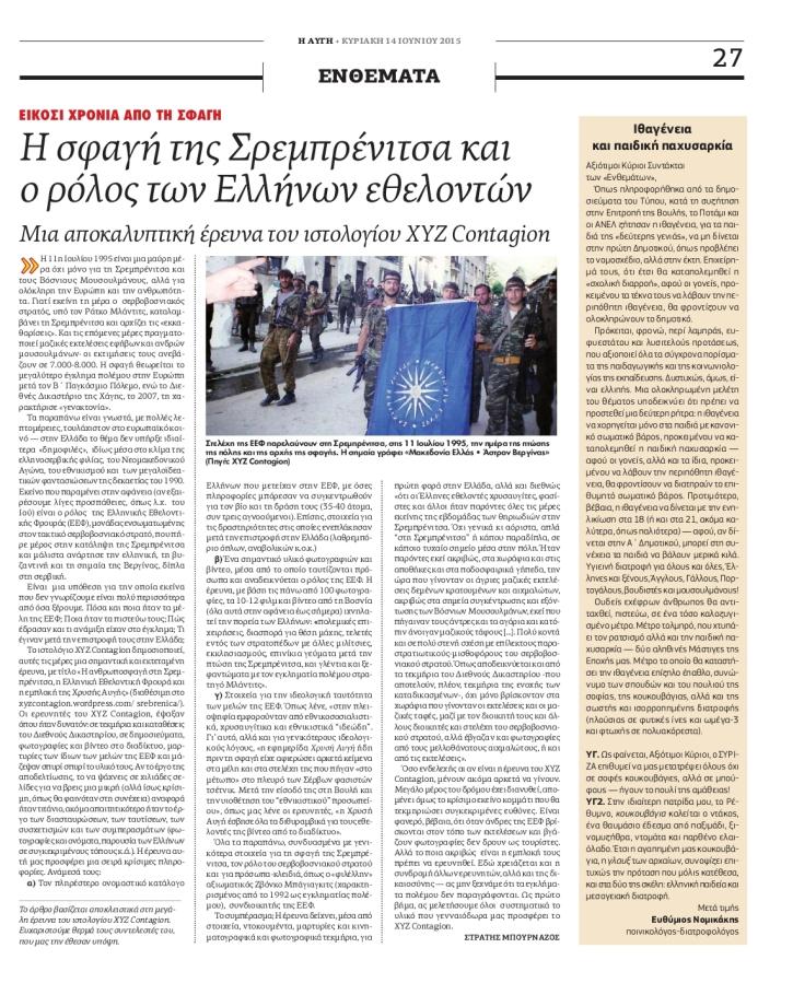 Κυραικάτικη Αυγή, 14/06/2015, η σελίδα 27 από το ένθετο 'ΕΝΘΕΜΑΤΑ' με το αφιέρωμα-παρουσίαση του Στρατή Μπουρνάζου με τίτλο 'Η σφαγή της Σρεμπρένιτσα και ο ρόλος των Ελλήνων εθελοντών, Είκοσι χρόνια από τη σφαγή, Μια αποκαλυπτική έρευνα του ιστολογίου ΧΥΖ Contagion', όπως ακριβώς τυπώθηκε.