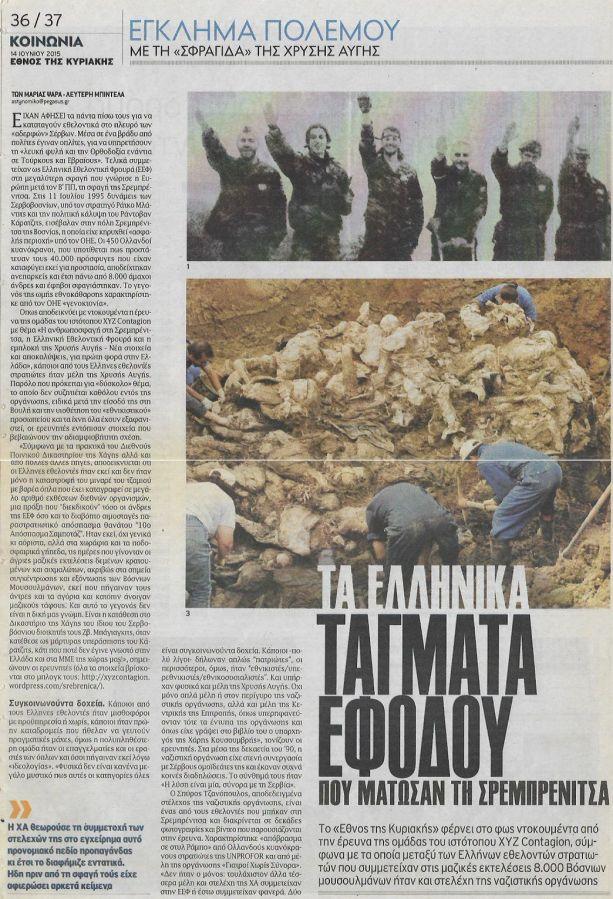 Μαρία Ψαρά & Λευτέρης Μπιντέλας, Τα ελληνικά τάγματα εφόδου που μάτωσαν τη Σρεμπρένιτσα Εγκλημα πολέμου με τη σφραγίδα της ΧΑ