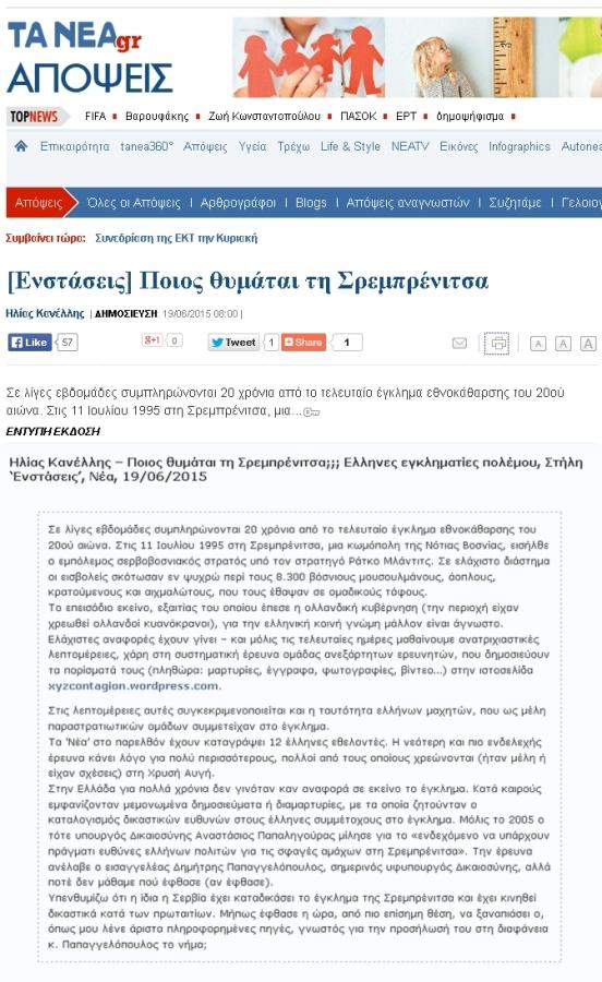 Τα Νέα, 19/06/2015, Ηλίας Κανέλλης, Ποιος θυμάται τη Σρεμπρένιτσα;;; Ελληνες εγκληματίες πολέμου, Στήλη [Ενστάσεις]