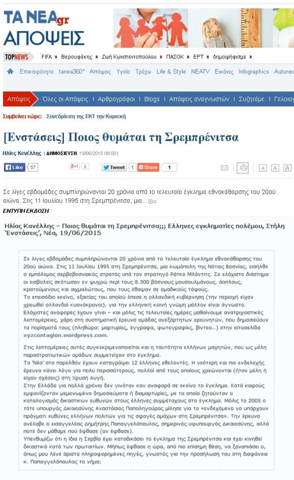 Ηλίας Κανέλλης, Ποιος θυμάται τη Σρεμπρένιτσα;;; Ελληνες εγκληματίες πολέμου, Τα Νέα, 19/06/2015, Στήλη [Ενστάσεις]