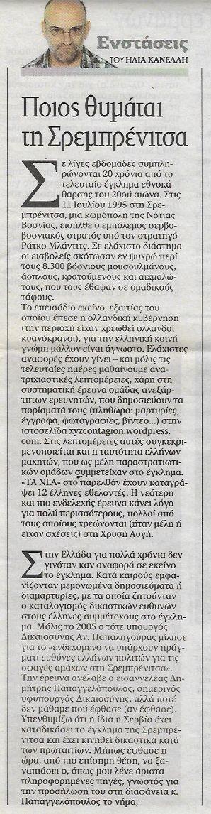 Τα Νέα, 19/06/2015, Στήλη [Ενστάσεις]. Ηλίας Κανέλλης, Ποιος θυμάται τη Σρεμπρένιτσα; Ελληνες εγκληματίες πολέμου.