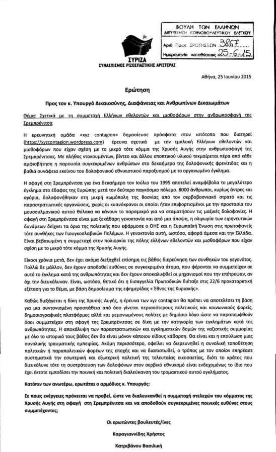 Ερώτηση υπ' αριθμόν 3867/25-06-2015 των βουλευτών του ΣΥΡΙΖΑ Καραγιαννίδη Χρήστου & Κατριβάνου Βασιλικής προς τον υπουργό Δικαιοσύνης, Διαφάνειας και Ανθρωπίνων Δικαιωμάτων με τίτλο 'Σχετικά με τη συμμετοχή Ελλήνων εθελοντών και μισθοφόρων στην ανθρωποσφαγή της Σρεμπρένιτσα'.